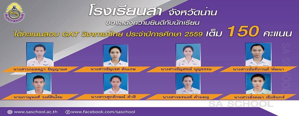 นักเรียน GAT