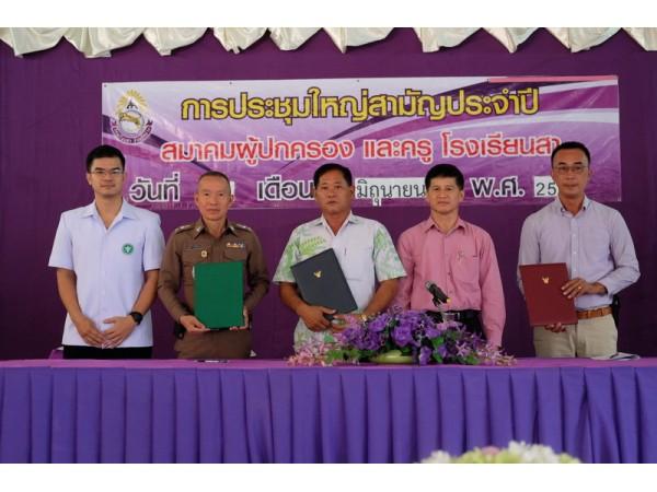 ข่าวประชาสัมพันธ์ : ประชุมใหญ่สามัญประจำปี สมาคมครูและผู้ปกครองโรงเรียนสา 2561