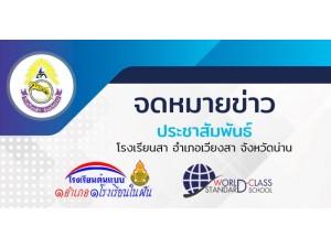 จดหมายข่าว : สอนเตรียมความพร้อมเพื่อเข้าศึกษาต่อระดับอุดมศึกษา วิชาภาษาไทย