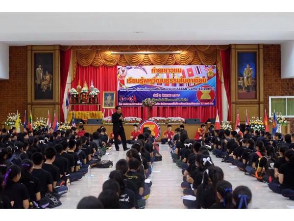 ข่าวประชาสัมพันธ์ : ค่ายเยาวชนเรียนรู้พหุวัฒนธรรมในอาเซียน