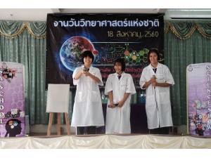 ข่าวประชาสัมพันธ์ : กิจกรรมงานวันวิทยาศาสตร์แห่งชาติ