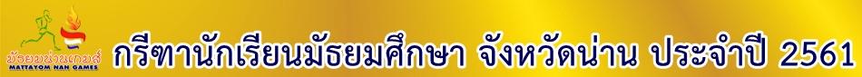 กรีฑานักเรียนมัธยมศึกษา 2561