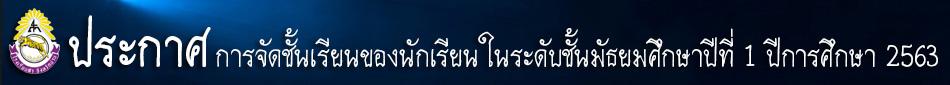 ประกาศชั้นเรียน ม.1 2563