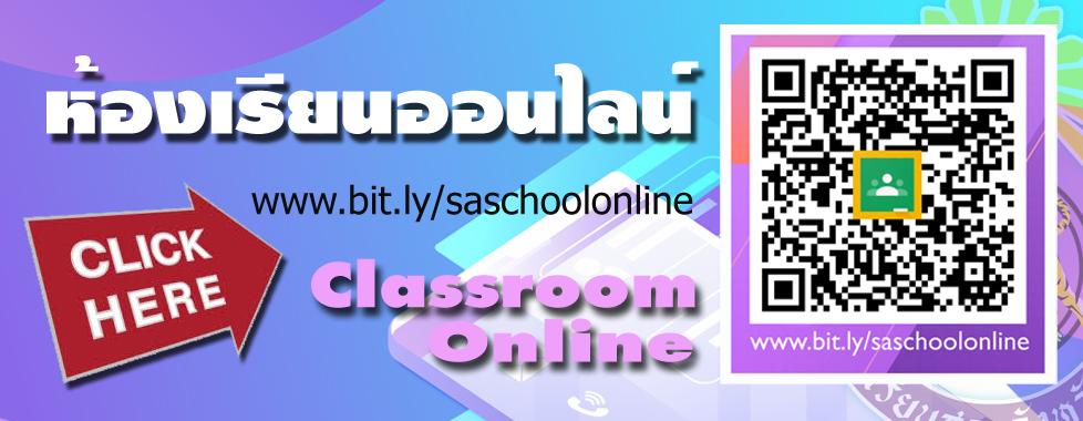 ห้องเรียนออนไลน์โรงเรียนสา
