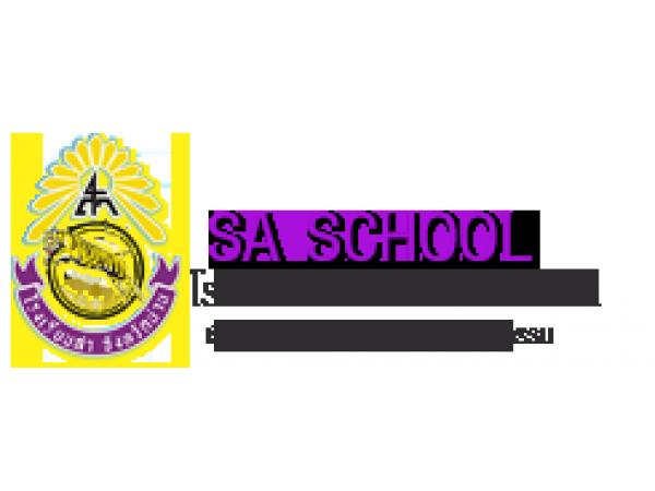 ประกาศโรงเรียนสา : การจัดชั้นเรียนของนักเรียนในระดับชั้นมัธยมศึกษาปีที่ 1 ปีการศึกษา 2563