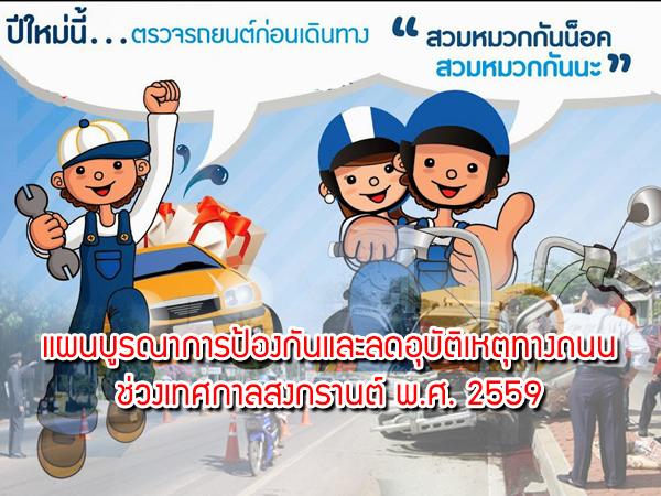 ประชาสัมพันธ์เรื่องการป้องกันและลดอุบัติเหตุทางท้องถนนช่วงเทศกาลสงกรานต์