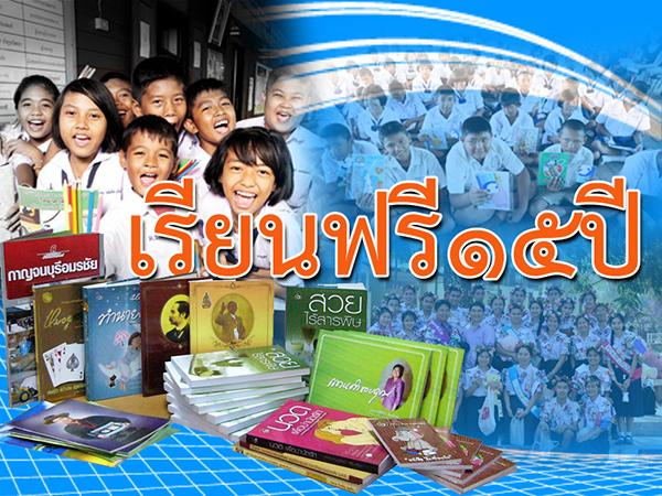 ประกาศโรงเรียนสา เรื่อง  สอบราคาซื้อหนังสือเรียนตามโครงการเรียนฟรี15ปี