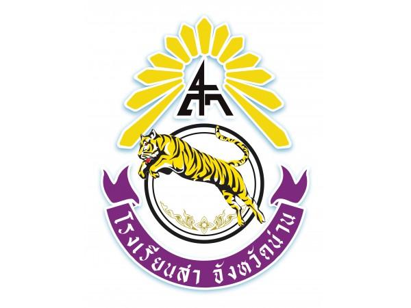 ประกาศโรงเรียนสา เรื่อง การจัดชั้นเรียนระดับชั้นมัธยมศึกษาปีที่ 2 ปีการศึกษา 2560