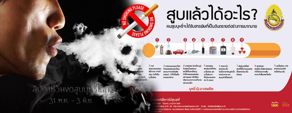 no-smoke